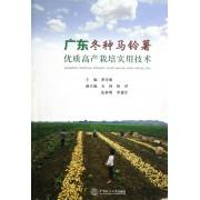 广东冬种马铃薯优质高产栽培实用技术