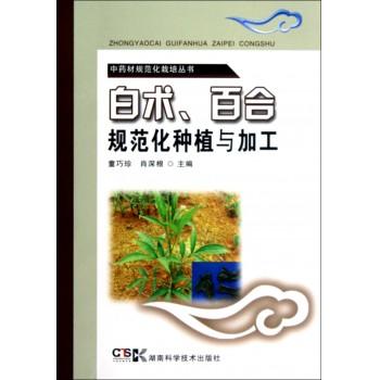 白术百合规范化种植与加工/中药材规范化栽培丛书
