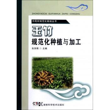 玉竹规范化种植与加工/中药材规范化栽培丛书