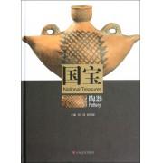 国宝(陶器)(精)
