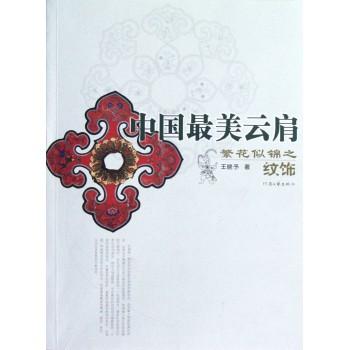中国*美云肩(繁花似锦之纹饰)