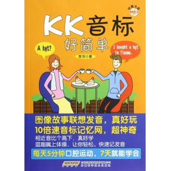 KK音标好简单(附光盘)