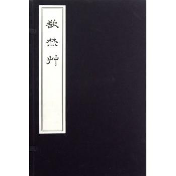 欲焚草(共4册)(精)