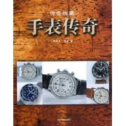 手表传奇/传世收藏