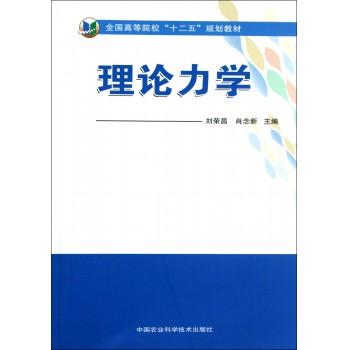 理论力学(全国高等院校十二五规划教材)