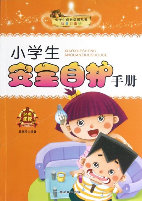 小学生安全自护手册(注音彩图版)/小学生成长必读丛书