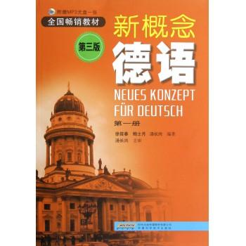 新概念德语(附光盘**册第3版)