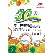 30天写一手漂亮的英文(斜体)/华夏万卷