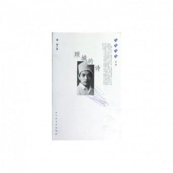 顾城的诗(金版)(精)/蓝星诗库