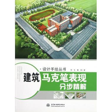 精解/设计手绘丛书