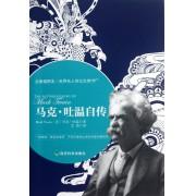 马克·吐温自传(全新插图本)/世界名人传记文库