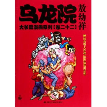 乌龙院大长篇漫画系列(卷22)