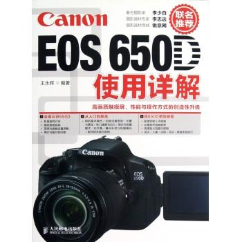 Canon EOS650D使用详解