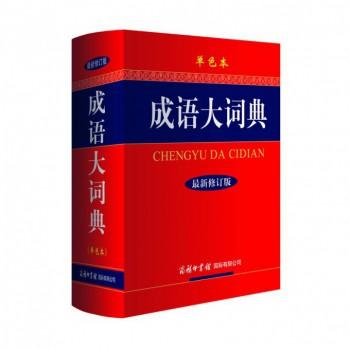 成语大词典(单色本*新修订版)(精)