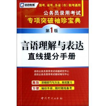 言语理解与表达直线提分手册/***录用考试专项突破袖珍宝典