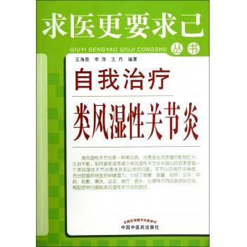 自我治疗类风湿性关节炎/求医*要求己丛书