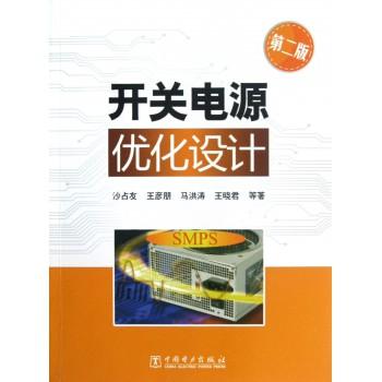 开关电源优化设计(第2版)