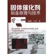 固体催化剂制备原理与技术(精)