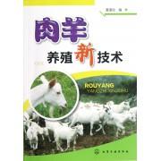 肉羊养殖新技术