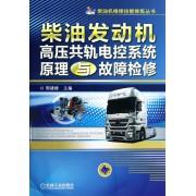 柴油发动机高压共轨电控系统原理与故障检修/柴油机维修技能修炼丛书