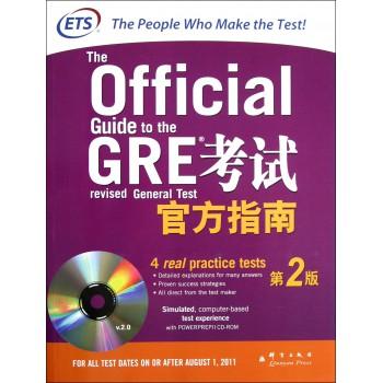 GRE考试官方指南(附光盘第2版)