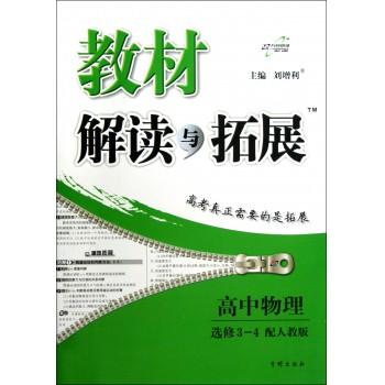 高中物理(选修3-4配人教版)/教材解读与拓展