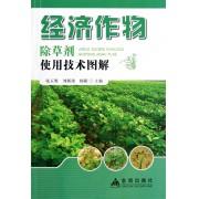 经济作物除草剂使用技术图解