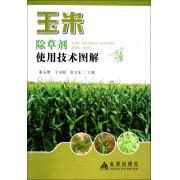 玉米除草剂使用技术图解