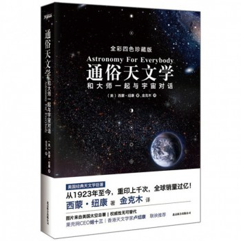 通俗天文学(和大师一起与宇宙对话全彩四色珍藏版)