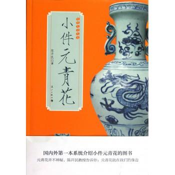 小件元青花(精)/雅致生活丛书