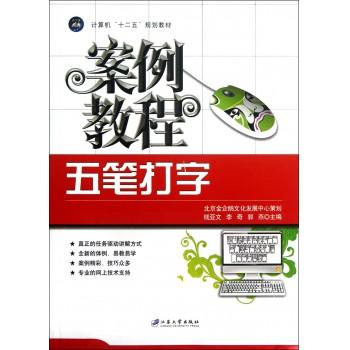 五笔打字案例教程(计算机十二五规划教材)