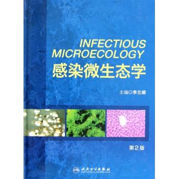 感染微生态学(第2版)(精)