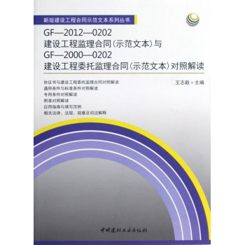 GF-2012-0202建设工程监理合同<示范文本>与GF-2000-0202建设工程委托监理合同<示范文本>对照解读/新版建设工程合同示范文本系列丛书