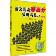 语文阅读得高分策略与技巧(初中卷)