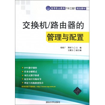 交换机\路由器的管理与配置(高等职业教育十二五规划教材)