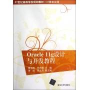 Oracle11g设计与开发教程(计算机应用21世纪高等学校规划教材)