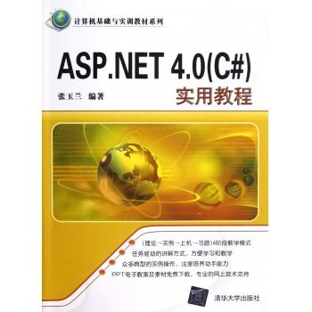 ASP.NET4.0<C#>实用教程/计算机基础与实训教材系列