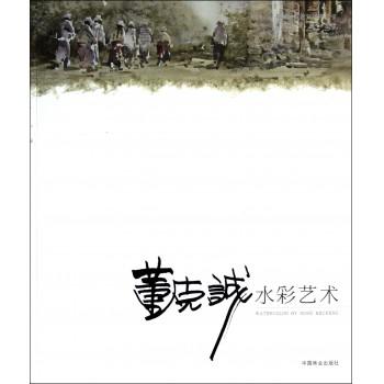 董克诚水彩艺术/名师绘画技法系列丛书