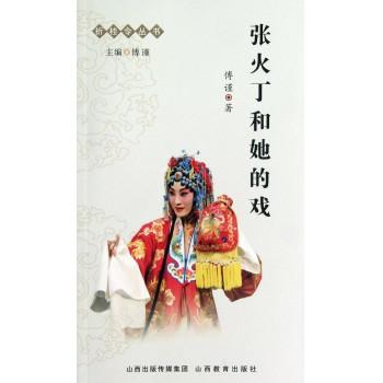 张火丁和她的戏/折桂令丛书