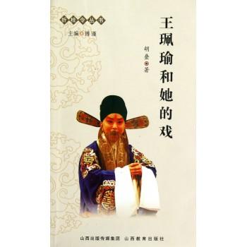 王珮瑜和她的戏/折桂令丛书