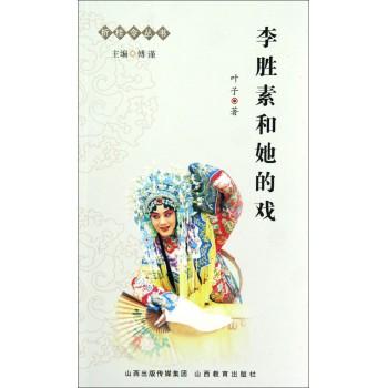 李胜素和她的戏/折桂令丛书