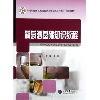 葡萄酒基础知识教程(中等职业教育酒店服务与管理专业系列教材)