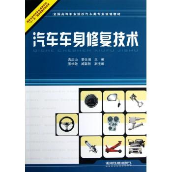 汽车车身修复技术(全国高等职业院校汽车类专业规划教材)
