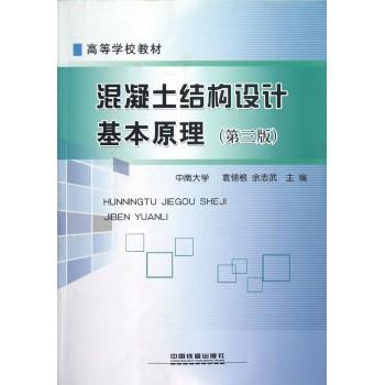 混凝土结构设计基本原理(第3版高等学校教材)