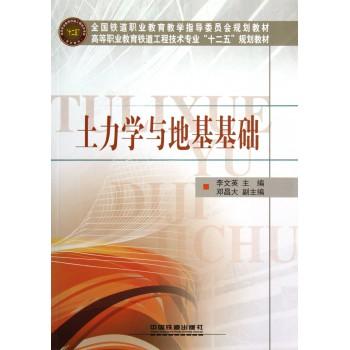 土力学与地基基础(高等职业教育铁道工程技术专业十二五规划教材)