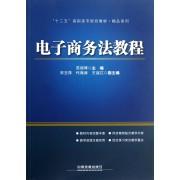 电子商务法教程(十二五高职高专规划教材)/精品系列