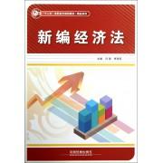新编经济法(十二五高职高专规划教材)/精品系列