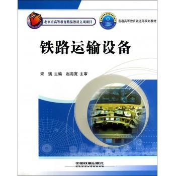 铁路运输设备(普通高等教育铁道部规划教材)