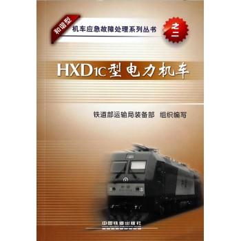 HXD1C型电力机车/和谐型机车应急故障处理系列丛书