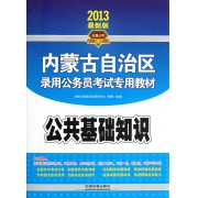 公共基础知识(2013最新版内蒙古自治区录用公务员考试专用教材)